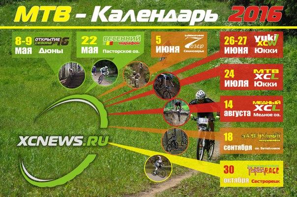 Календарь веломарафонов и гонок кросс-кантри в Санкт-Петрбурге и Ленинградской Области