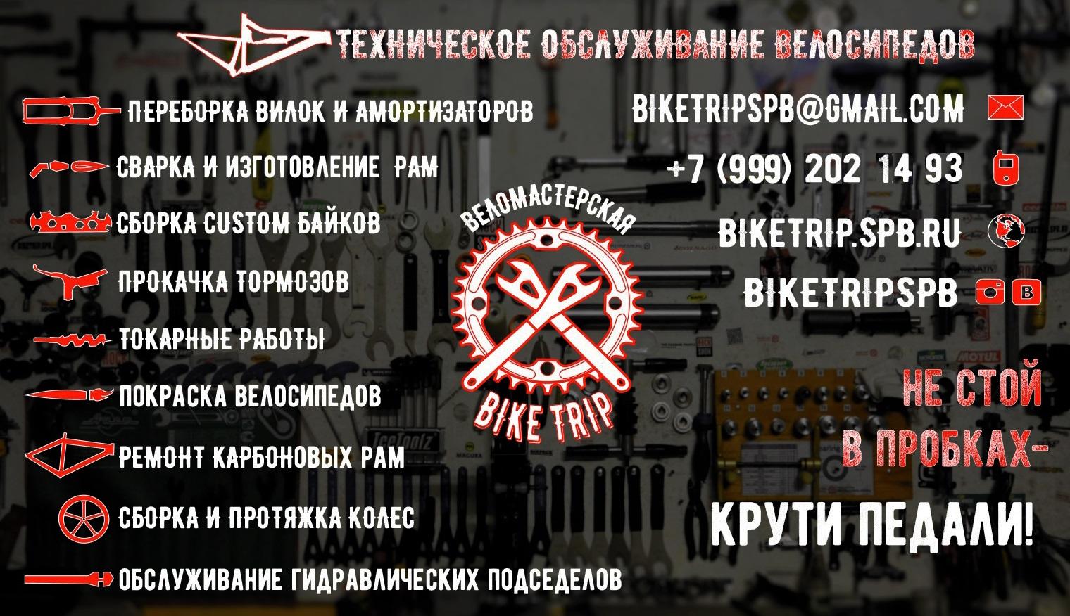 Веломастерская BikeTrip Санкт-Петербург