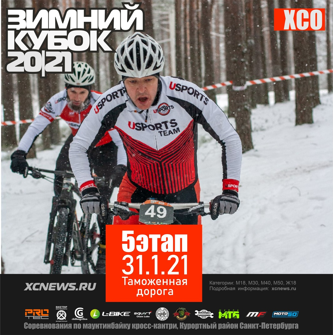 5 stage XCO winter cup 2021