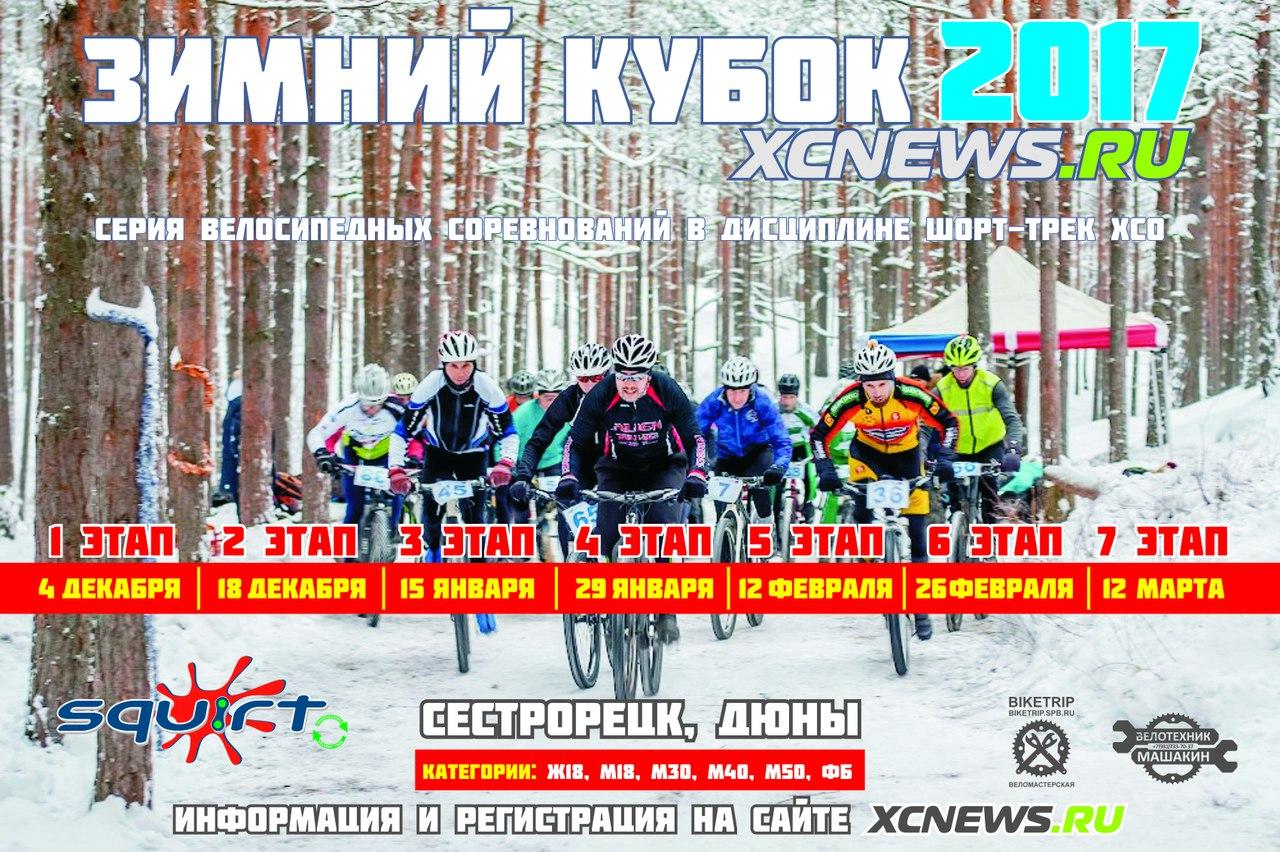 Зимний кубок XCNews2017