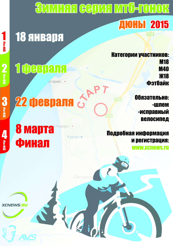 Серия зимних гонок кросс-кантри от XCnews.ru Дюны 2015