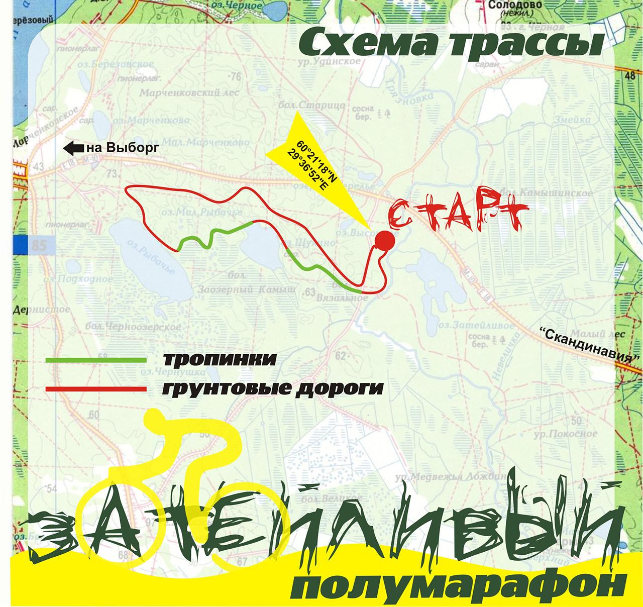 Схема трассы Затейливого полумарафона